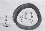 """Enso"" Zen Circle by Torei (1721-1792), L. Wright Collection"